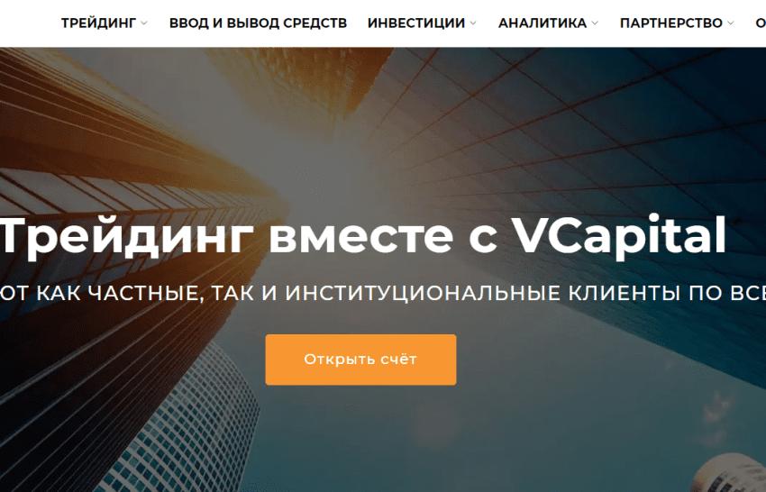 Сайт брокера VCapital