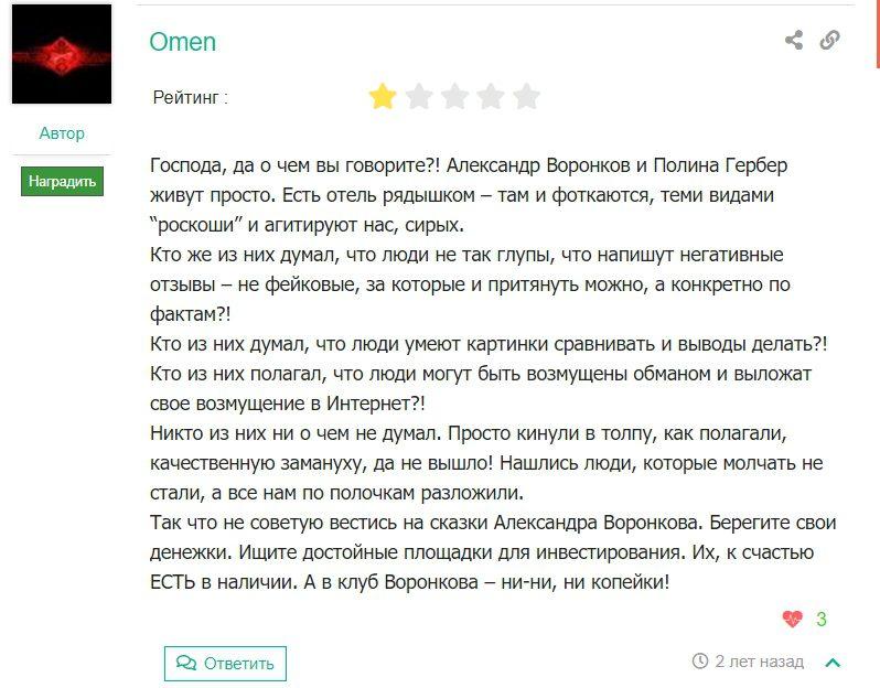 Реальные отзывы об инвесторе Александре Воронкове
