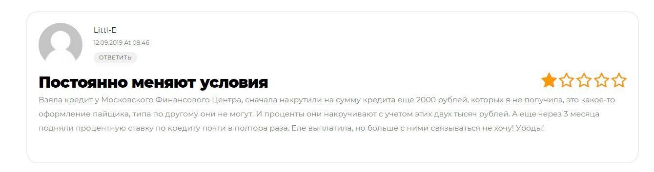 Реальные отзывы вкладчиков о Московском Финансовом Центре