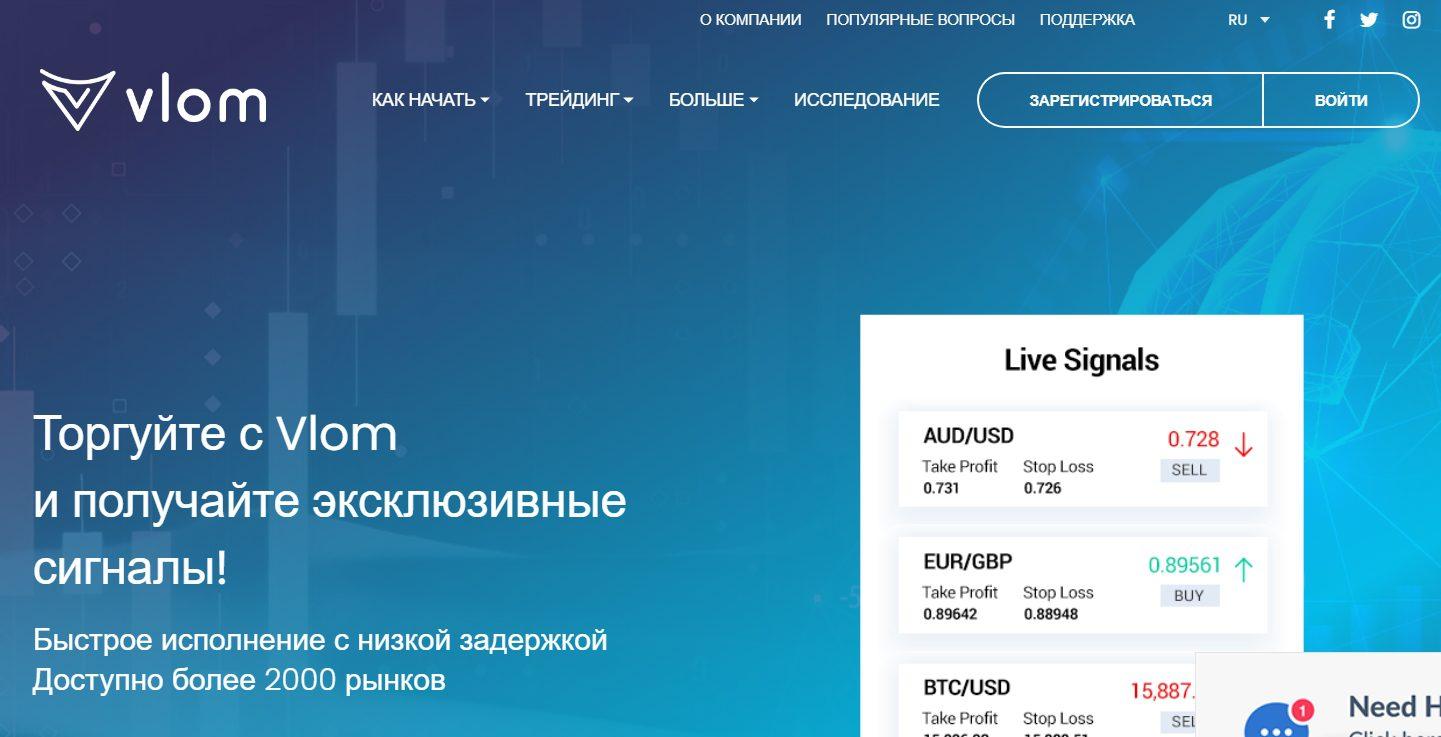 Сайт брокера Vlom