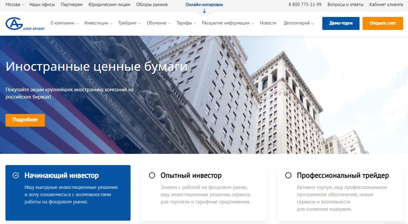 Сайт компании АЛОР БРОКЕР