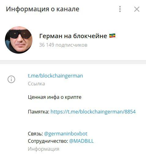 Информация о канале Герман на блокчейне