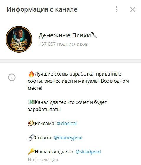 Информация о телеграмм канале Денежные Психи