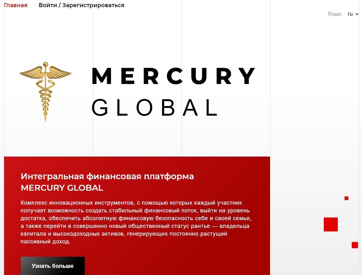 Интегральная финансовая платформа Mercury Global