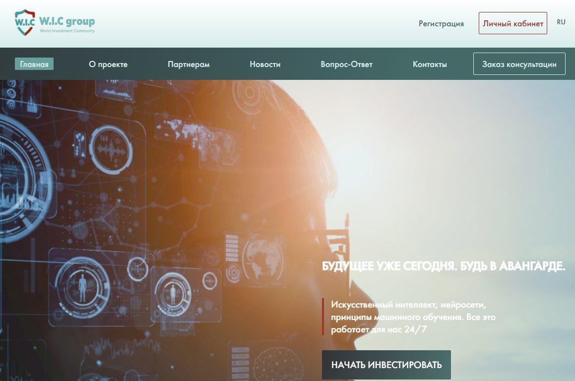Инвестиционная компания WIC-group