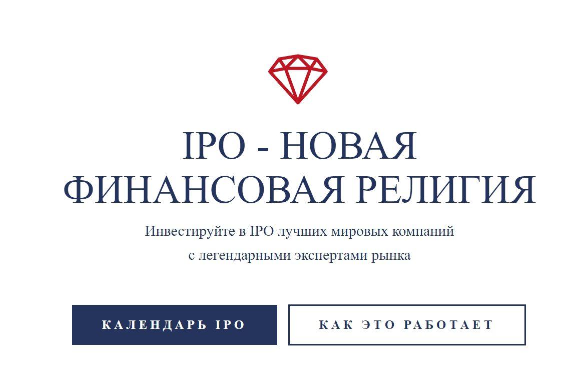 Инвестиционный сервис IPO LIMITED