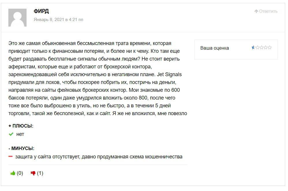 Jetsignals.com отзывы