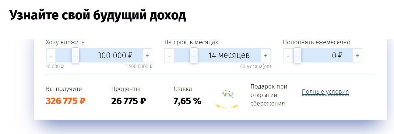Калькулятор доходности Столичной Сберегательной Компании