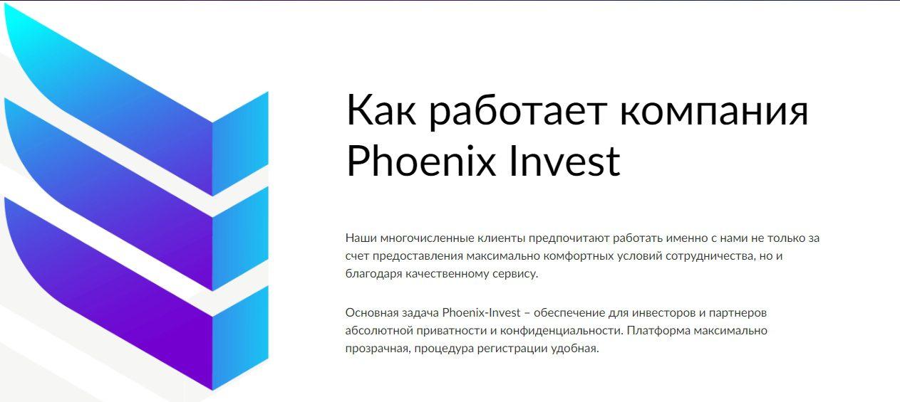 Компания Феникс Инвест