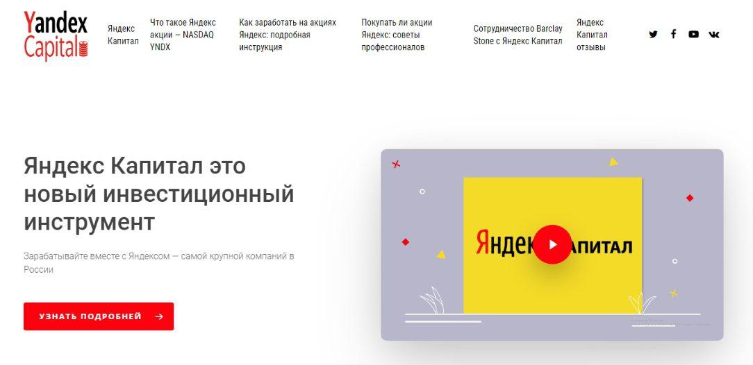 Компания Yandex Capital