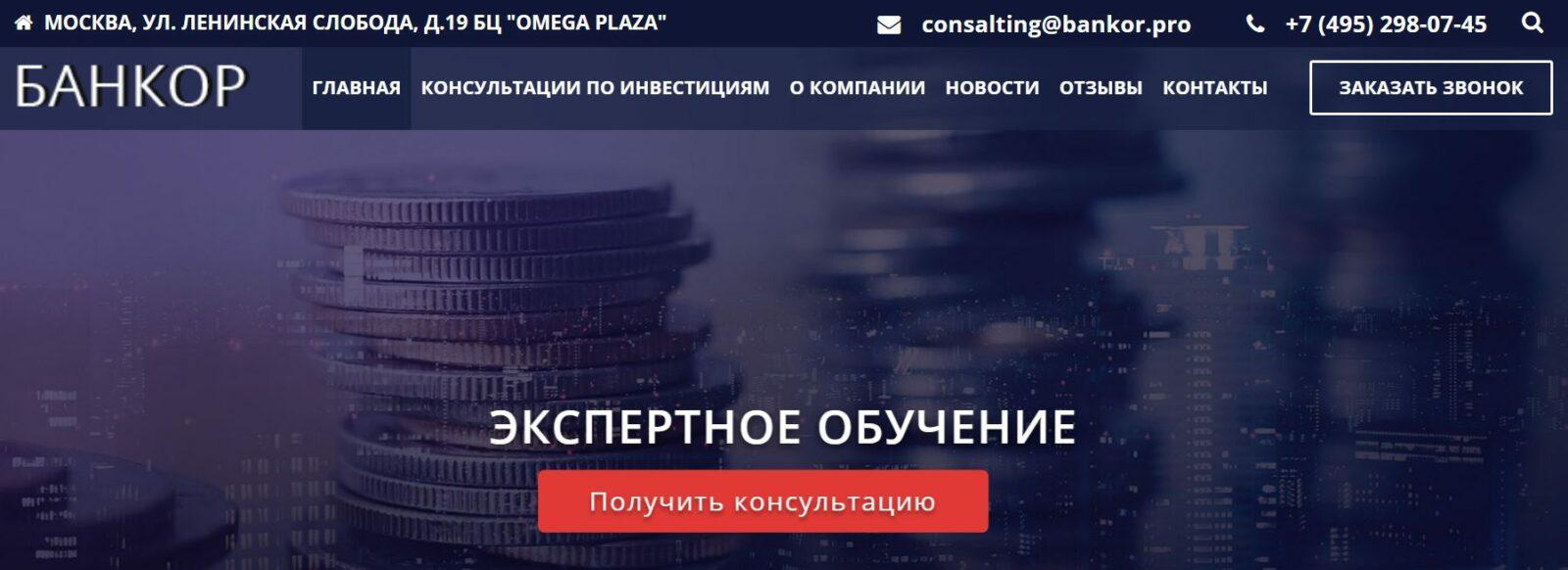 Консалтинговая компания Банкор