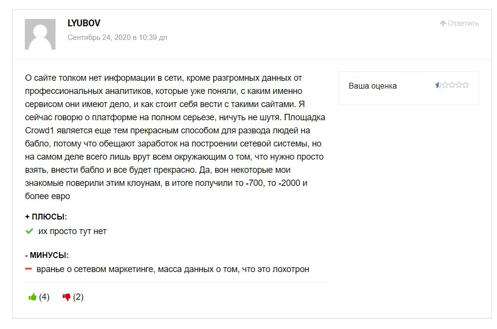 Кроуд1 отзывы