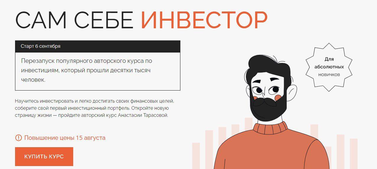 Курс Анастасии Тарасовой