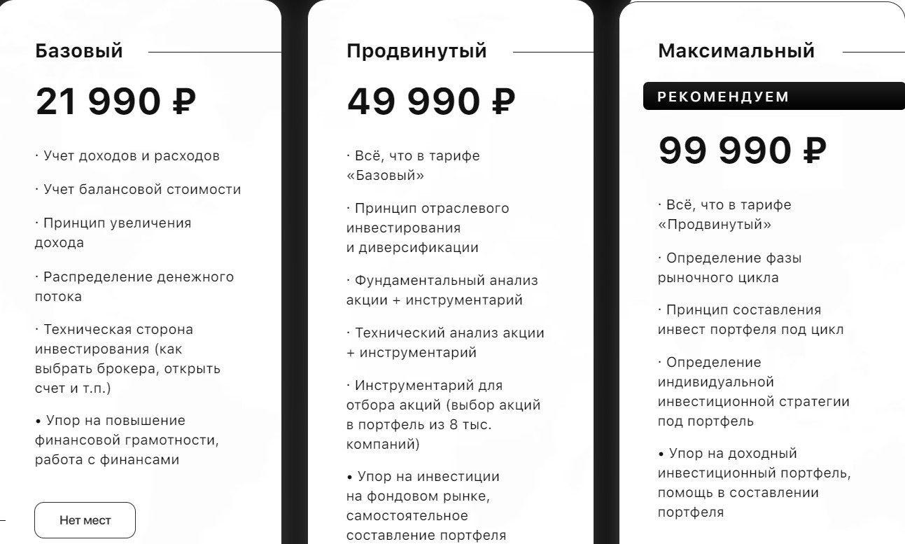Курс по инвестициям Артема Первушина
