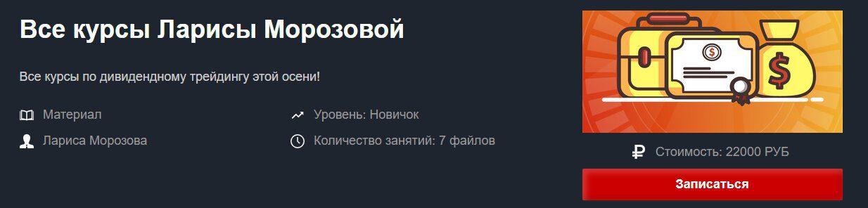 Курсы Ларисы Морозовой
