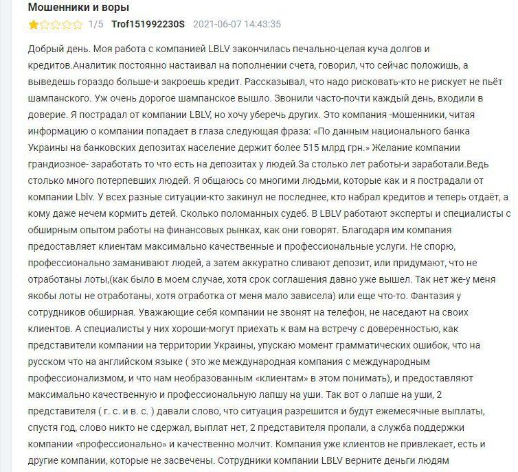 Lblv ru отзывы