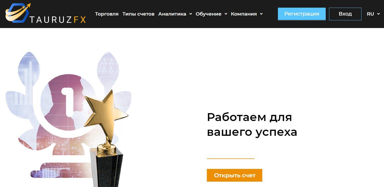 Международная броерская компания TauruzFX