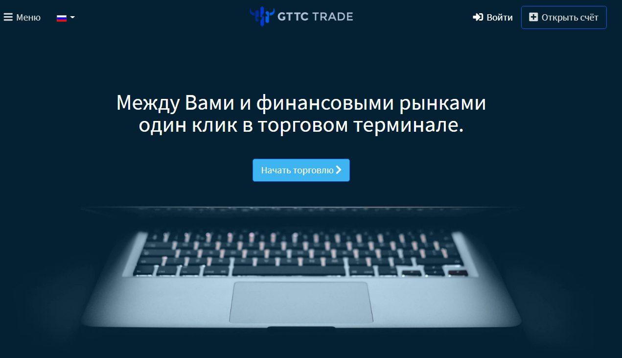 Международная брокерская компания GTTC Trade