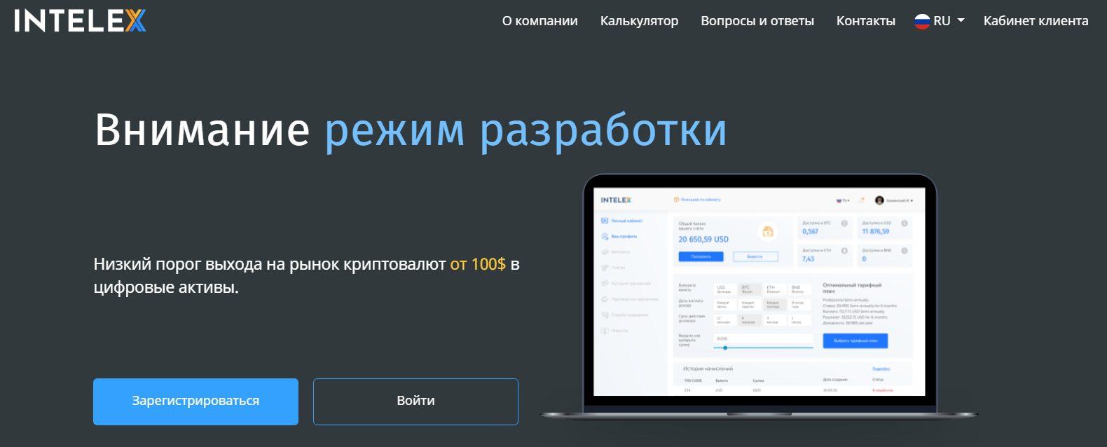 Международная инвестиционная платформа Intelex