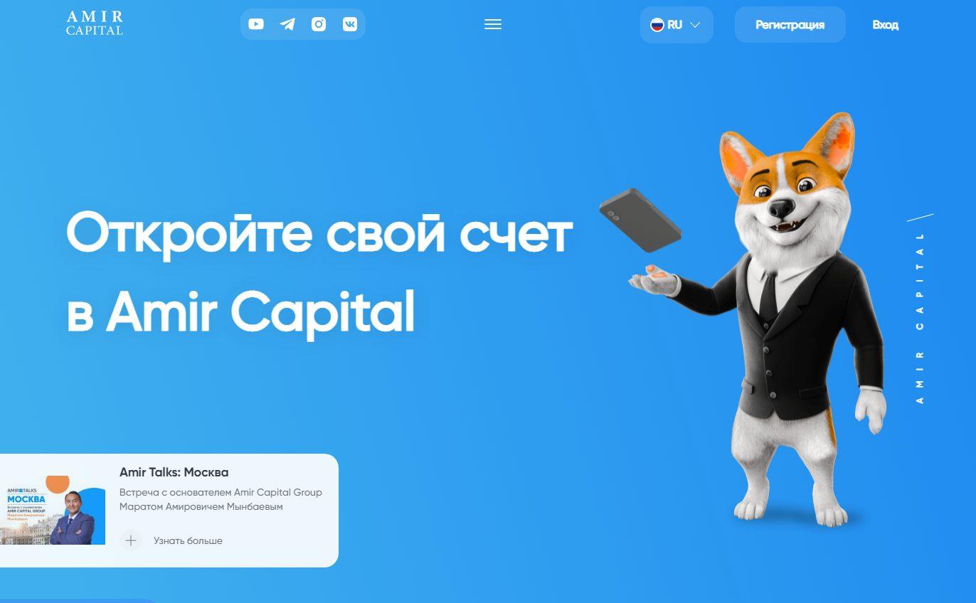 Международная компания Amir Capital