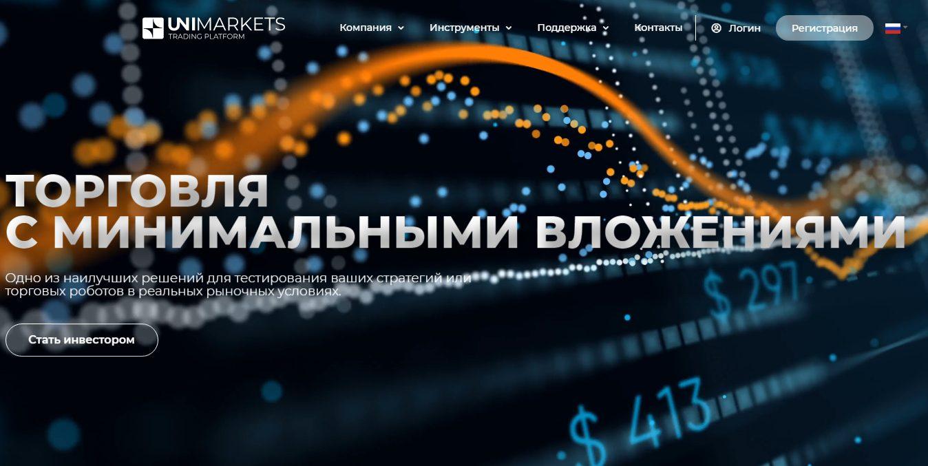 Международная компания Uni Markets