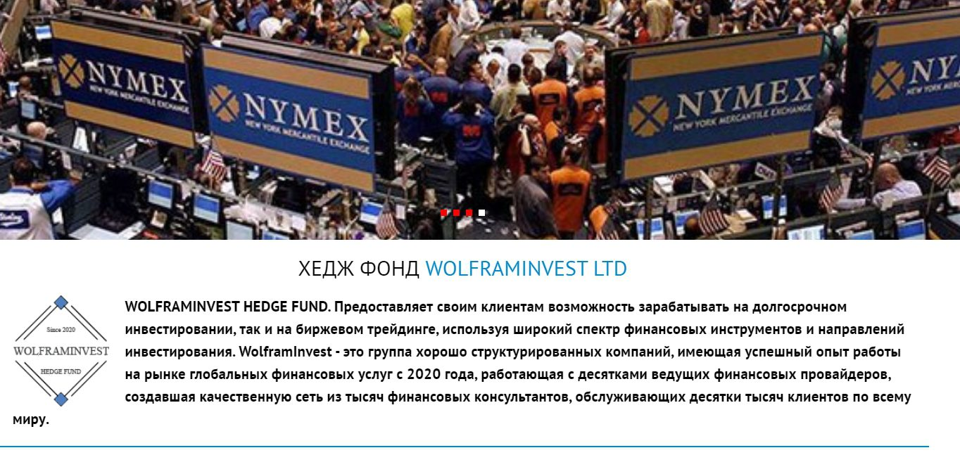 Международная компания Wolframinvest
