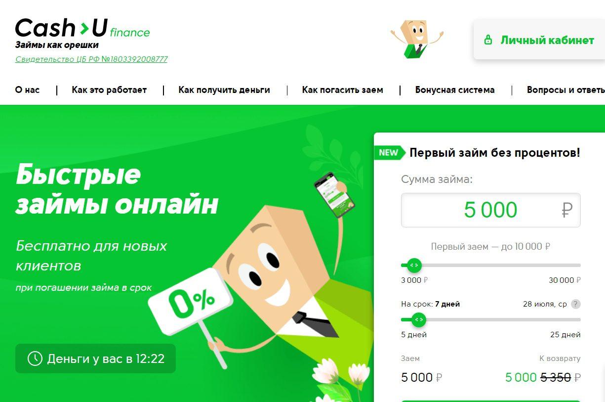 Микрофинансовая орагнизация Cash-U finance
