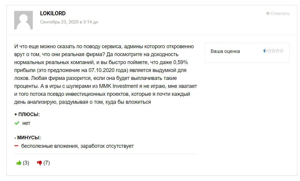 ММК Инвестмент отзывы