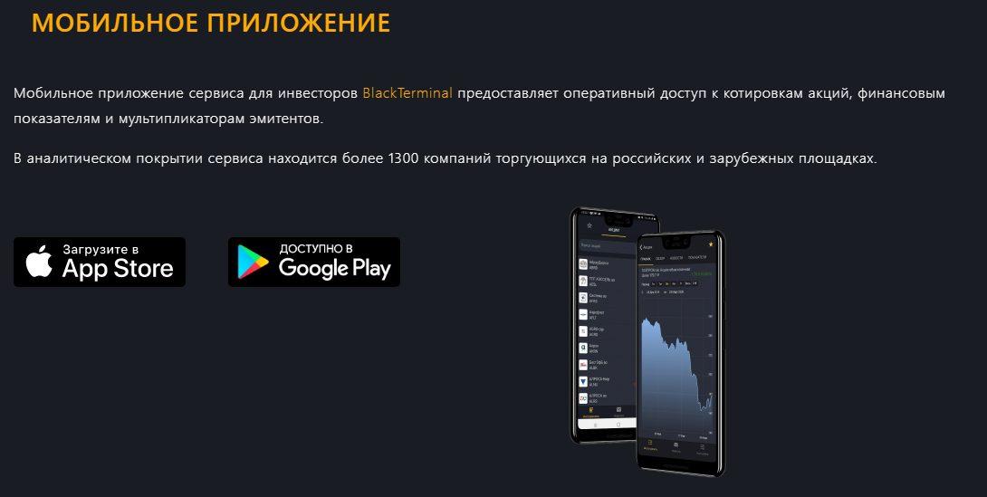 Мобильное приложение Блэк Терминал