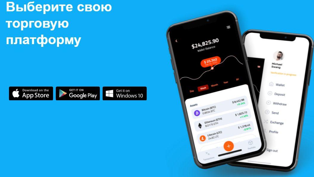 Мобильное приложение TXGlobal