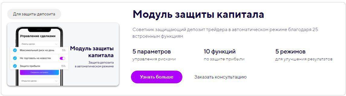 Модуль защиты капитала в Atimex.org