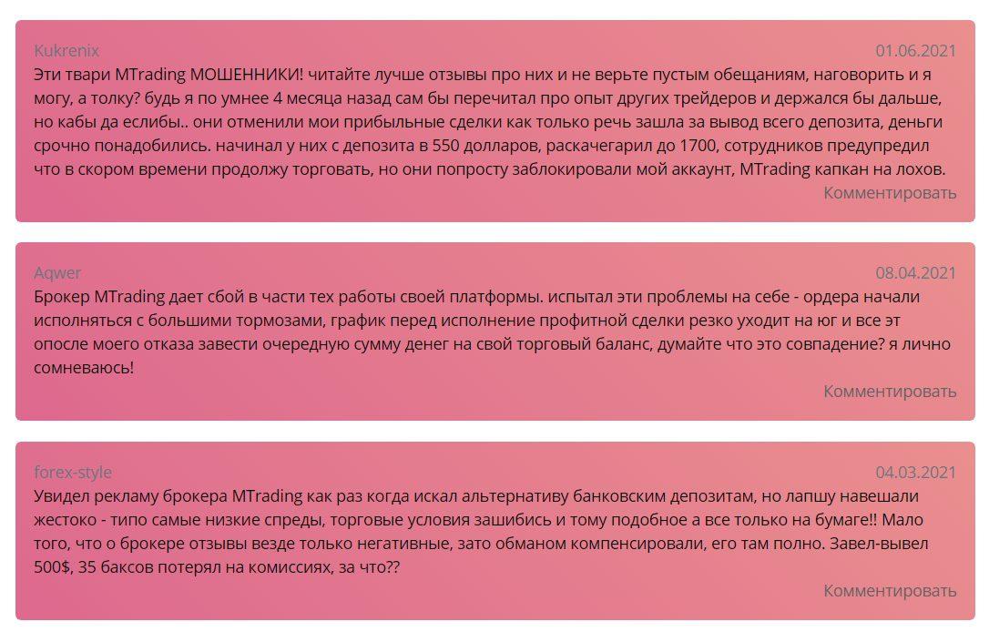 MTrade-x отзывы