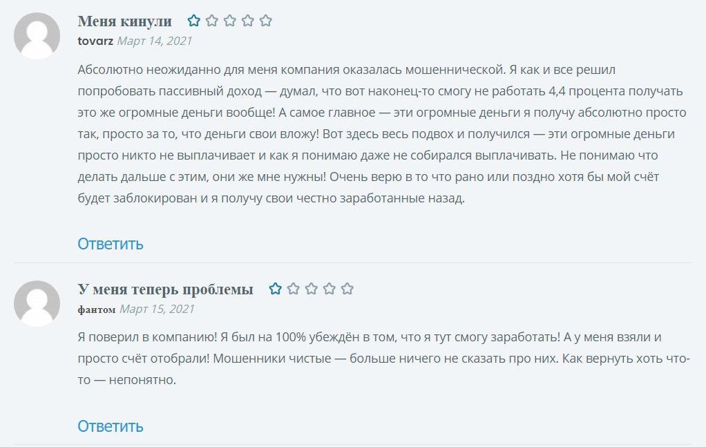 Негативные отзывы о Amvros Capital