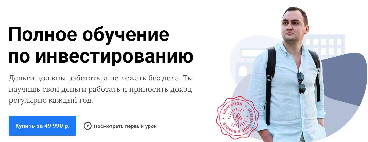Обучение по инвестированию у Руслана Халикова