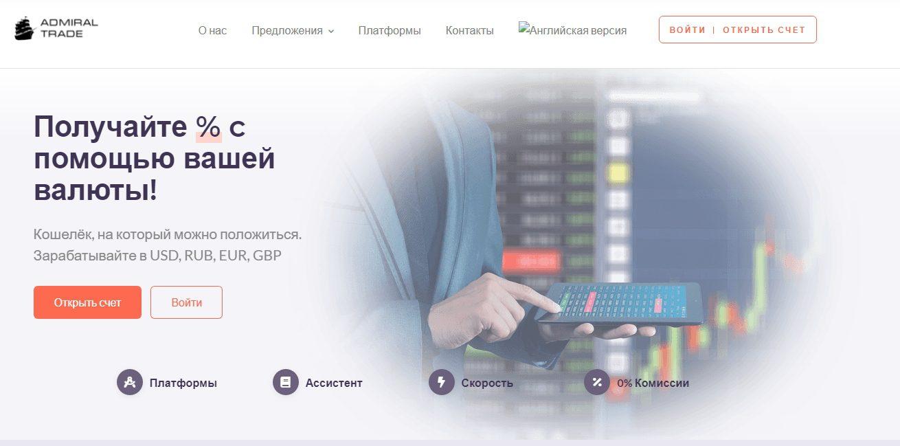 Официальный сайт Admiral Trade