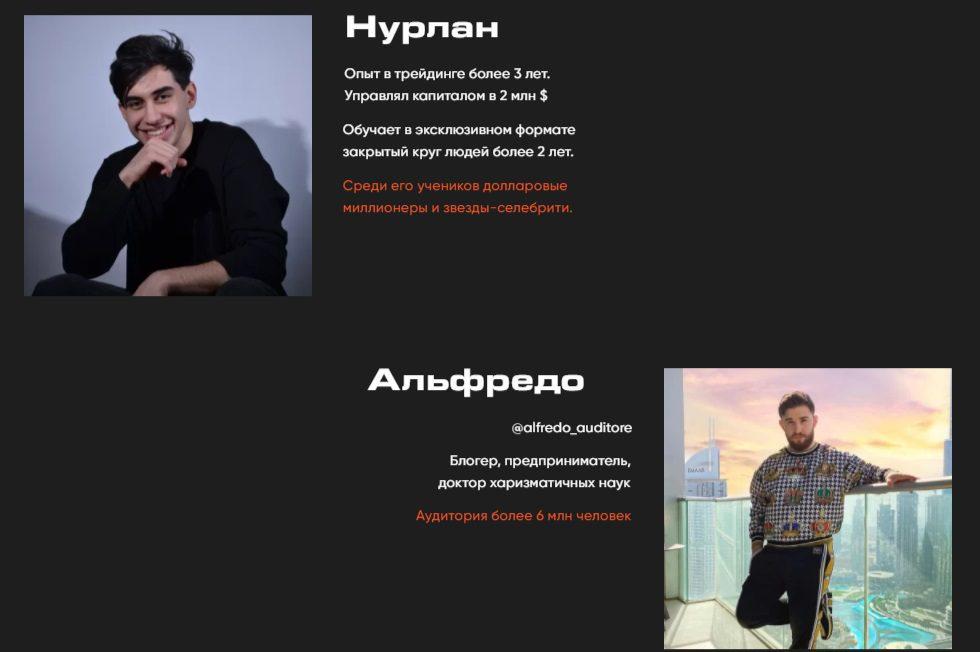 Основатели проекта Большой куш (Альфредо и Нурлан)