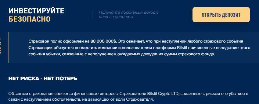 Открытие депозита Bitstil.com