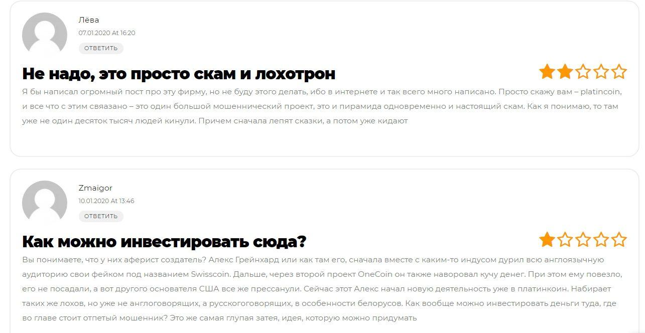 Отзывы о ценах проекта Платинкоин