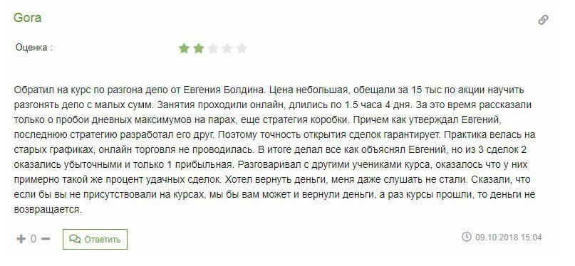 Отзывы о Евгении Болдине