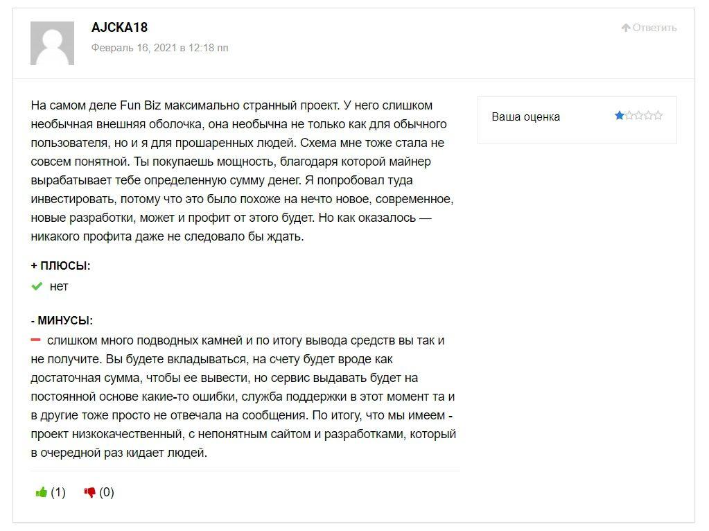 Отзывы о FunBiz.ru