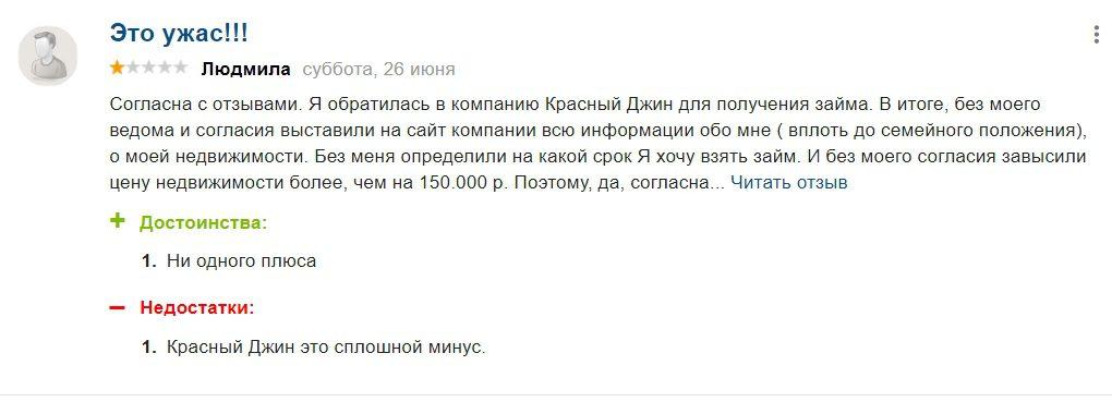 Отзывы о Красный Джин