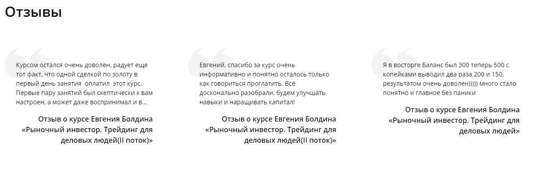 Отзывы о курсах Евгения Болдина