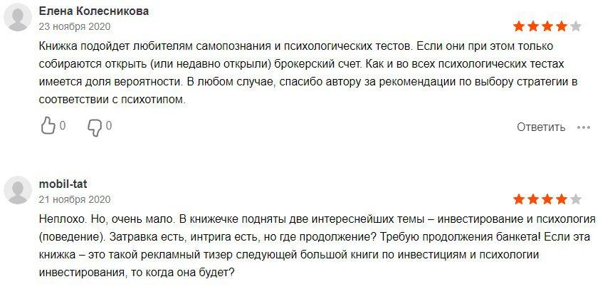 отзывы о курсах трейдинга от Валентины Савенковой