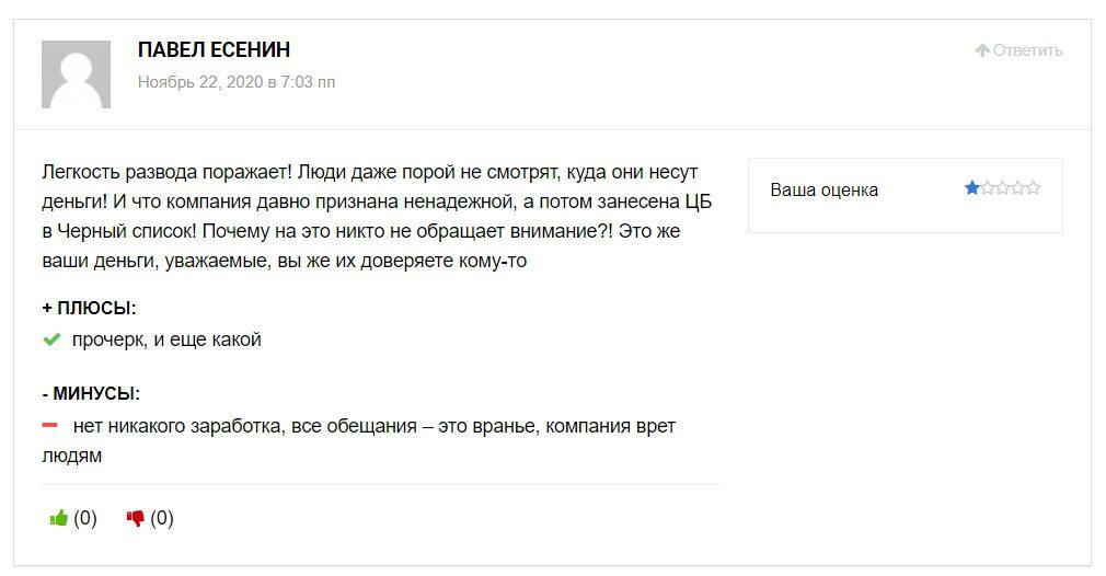 Отзывы о Марев Инвест