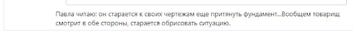 отзывы о прогнозах Павла Переладова