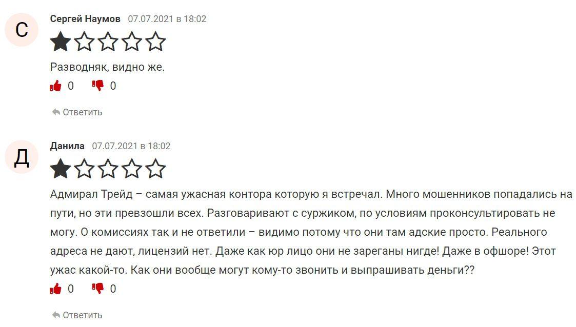 Отзывы о сайте Адмирал Трейд