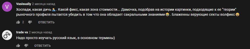Реальные отзывы о трейдере Людмиле Вохмяниной