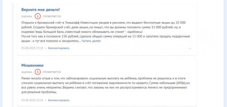 Отзывы об Анастасии Тарасовой
