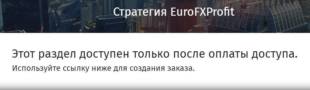 Платный доступ в Финпрофит