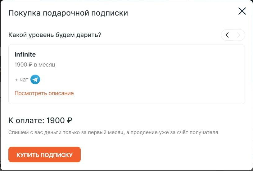 Подписка Infine Инвест Навигатор